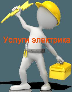 Услуги частного электрика Таштагол. Частный электрик